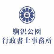 駒沢公園行政書士事務所